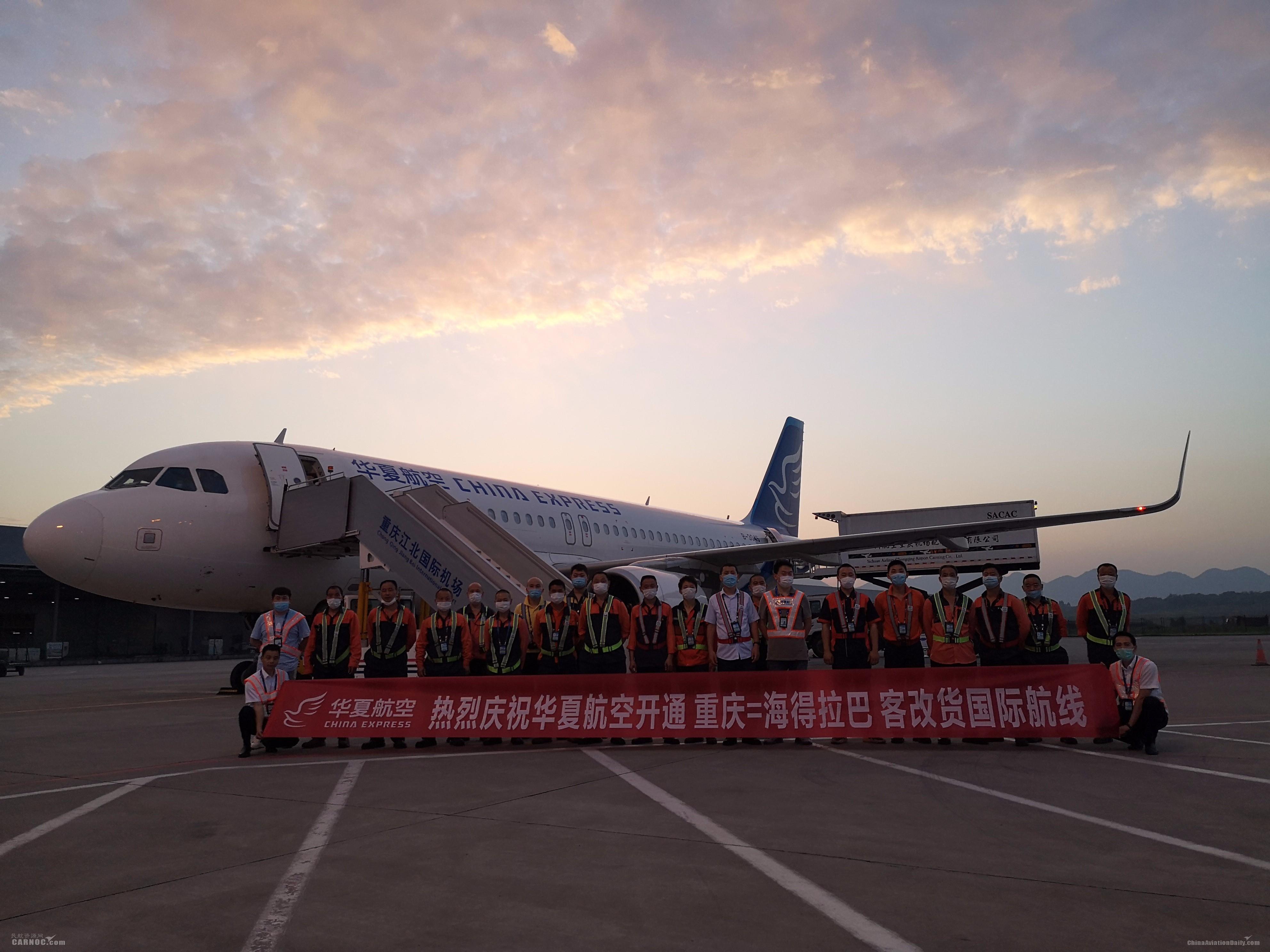 客货齐飞!华夏航空首班全货运国际航班圆满执行