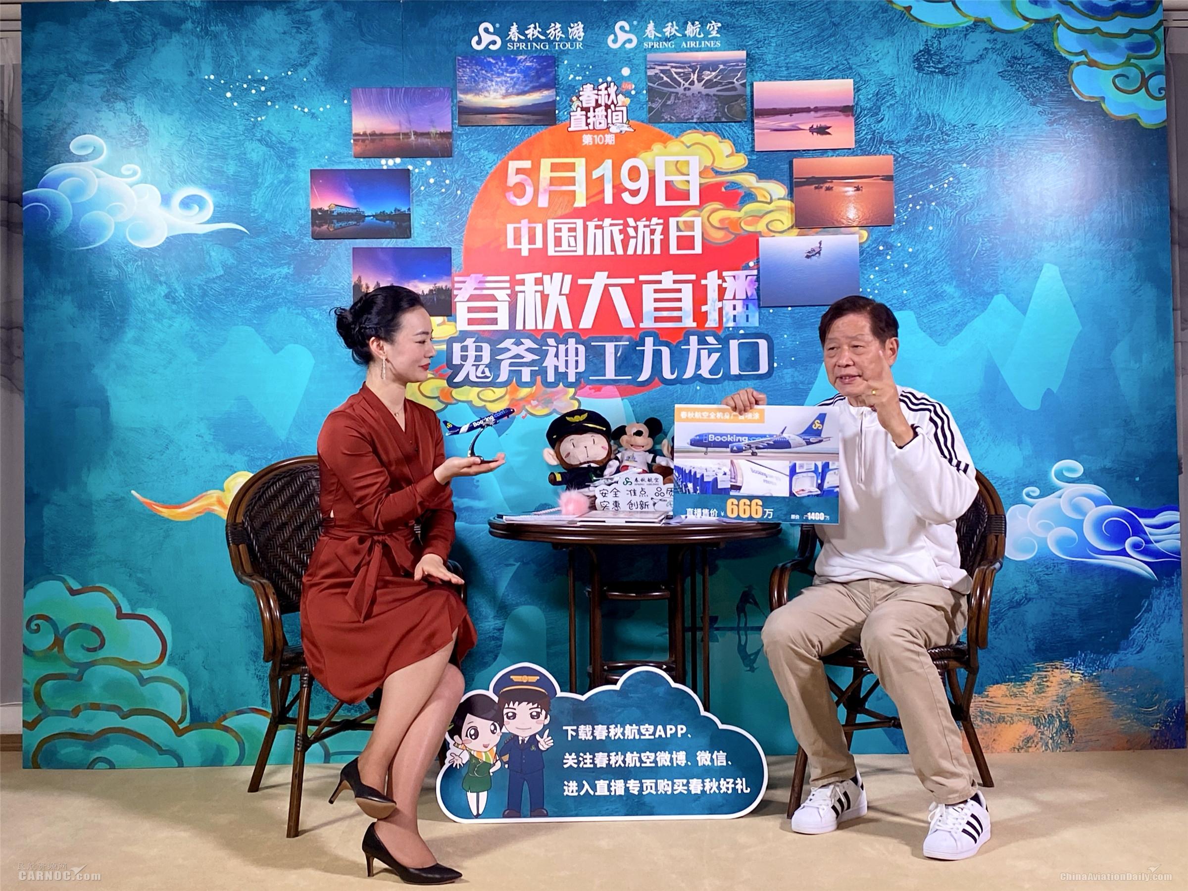 春秋创始人王正华为家乡直播代言 带货破3000万