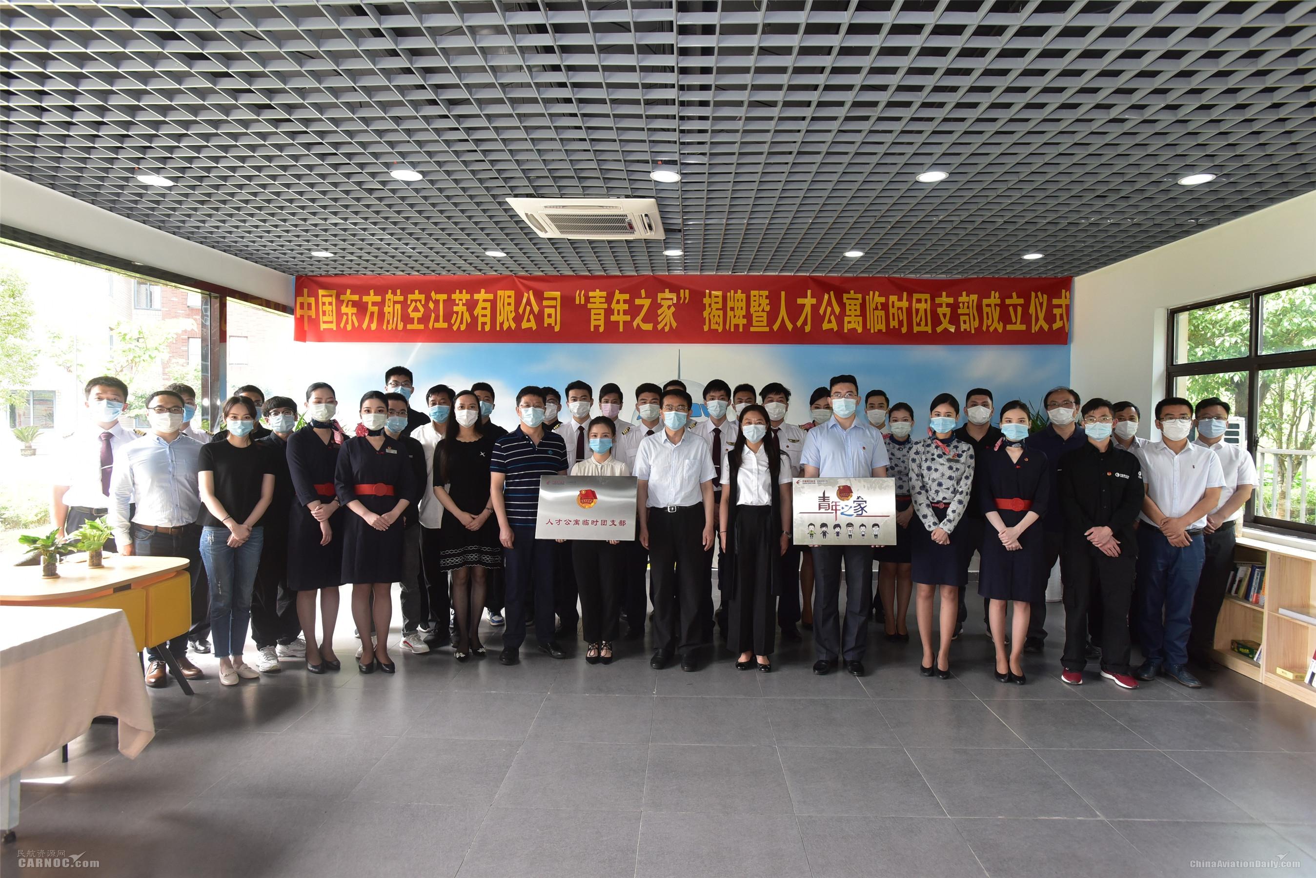 """东航江苏公司""""青年之家""""揭牌暨人才公寓临时团支部成立"""