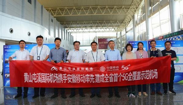 黄山机场率先建成安徽首家5G网络全覆盖示范机场