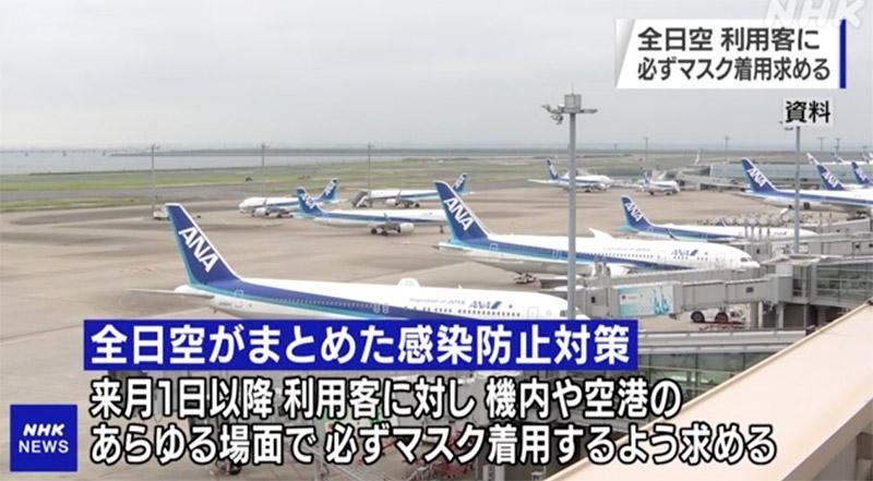 全日空要求6月起乘客在各乘机环节必须佩戴口罩