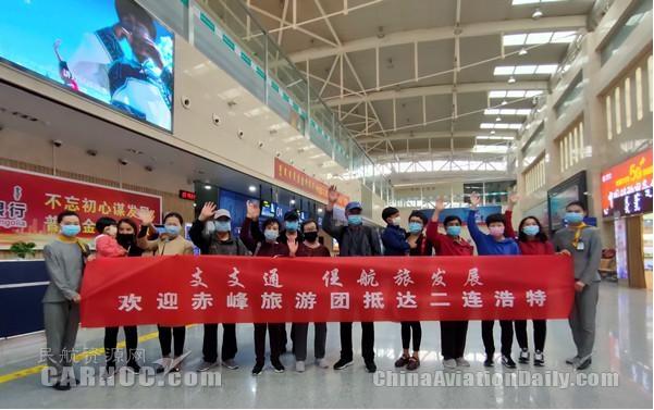 二連浩特機場迎來首批區內支線航空旅游團