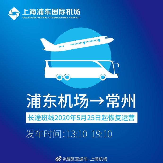 本周浦东机场又将有多条长途班线恢复运营