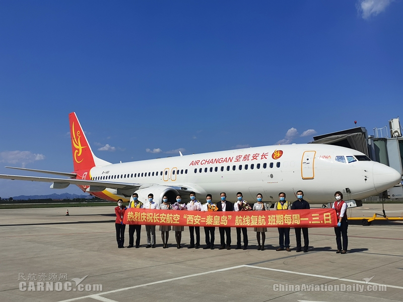 秦皇島機場恢復秦皇島—西安航線