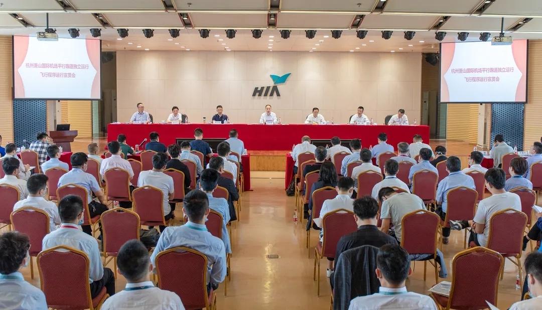 杭州萧山机场平行跑道独立运行飞行程序将于6月18日正式实施