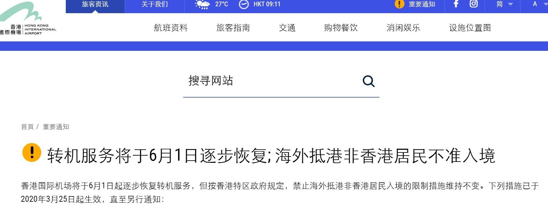 香港机场:转机服务将于6月1日逐步恢复; 海外抵港非香港居民不准入境