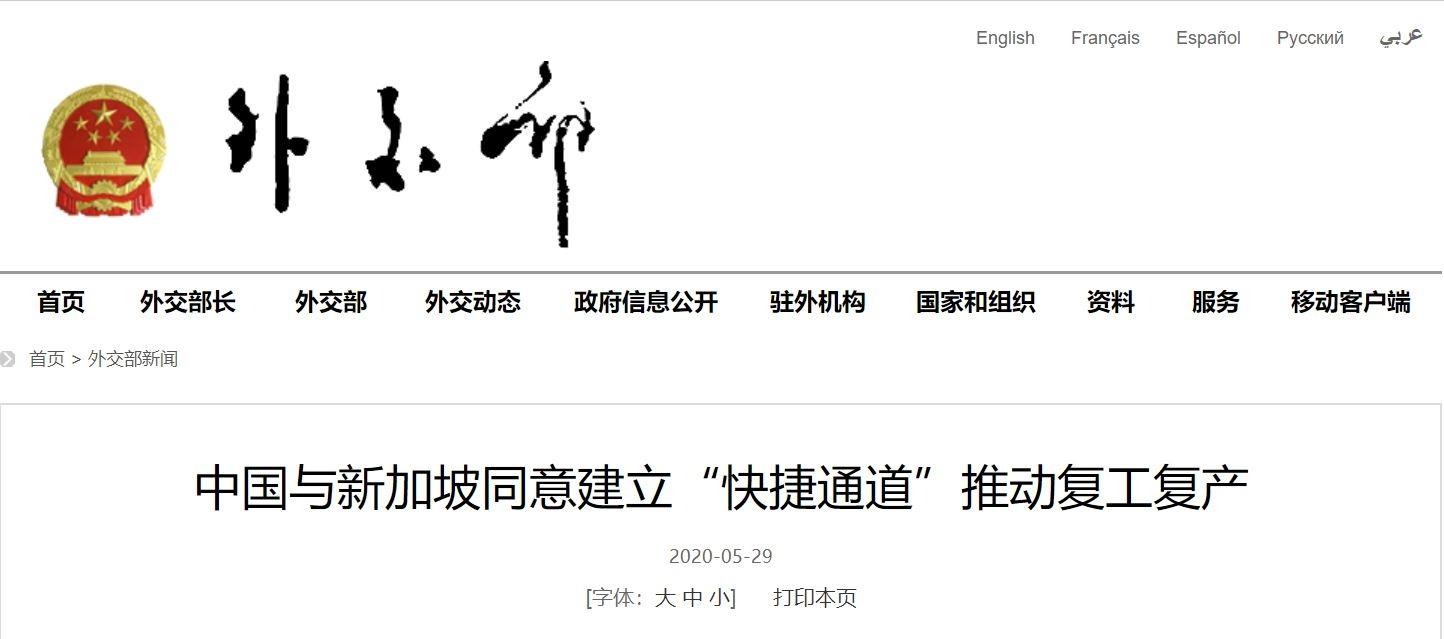 中国6省会与新加坡恢复通行