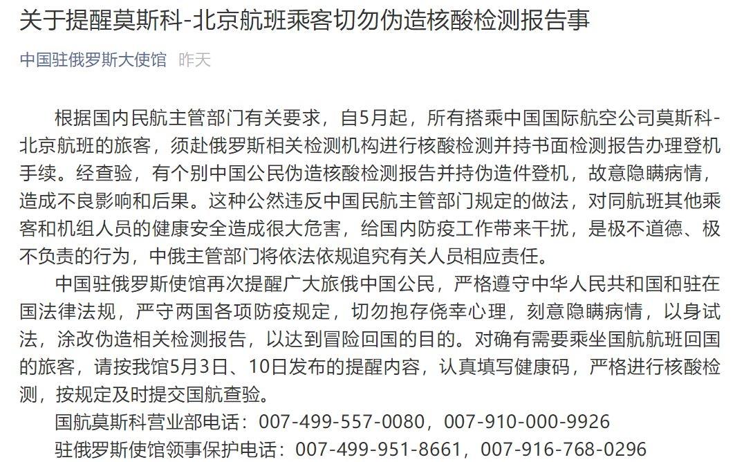 中国驻俄使馆:回国乘客切勿伪造核酸检测报告