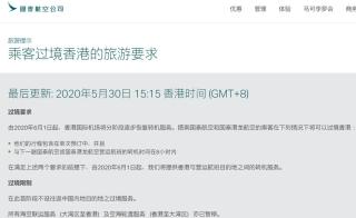 國泰航空:首階段不可經香港轉機至內地