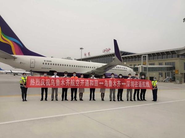 乌鲁木齐航空和田=乌鲁木齐=深圳航线成功首航