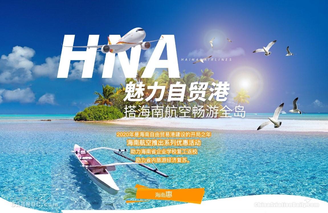 海南航空多措并举助力海南自贸港建设