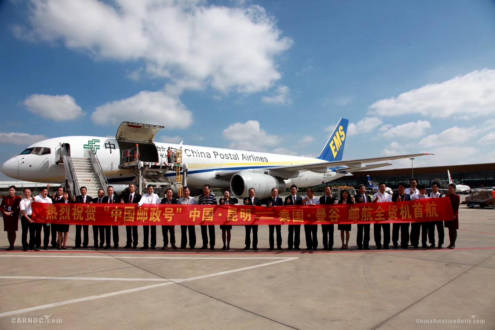 """邮航开通""""昆明—曼谷""""国际货运航线"""
