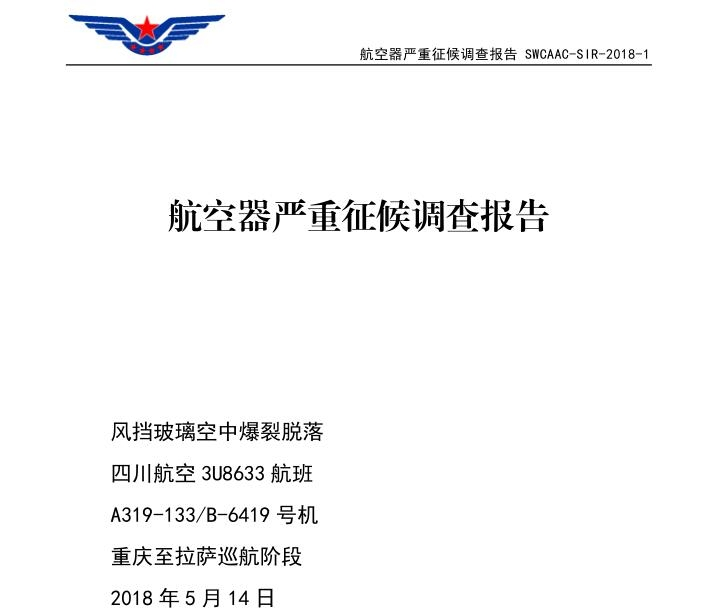 """川航""""中国机长""""调查报告出炉 最大可能原因公布"""