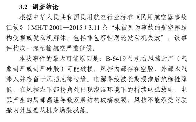 川航3U8633调查报告出炉