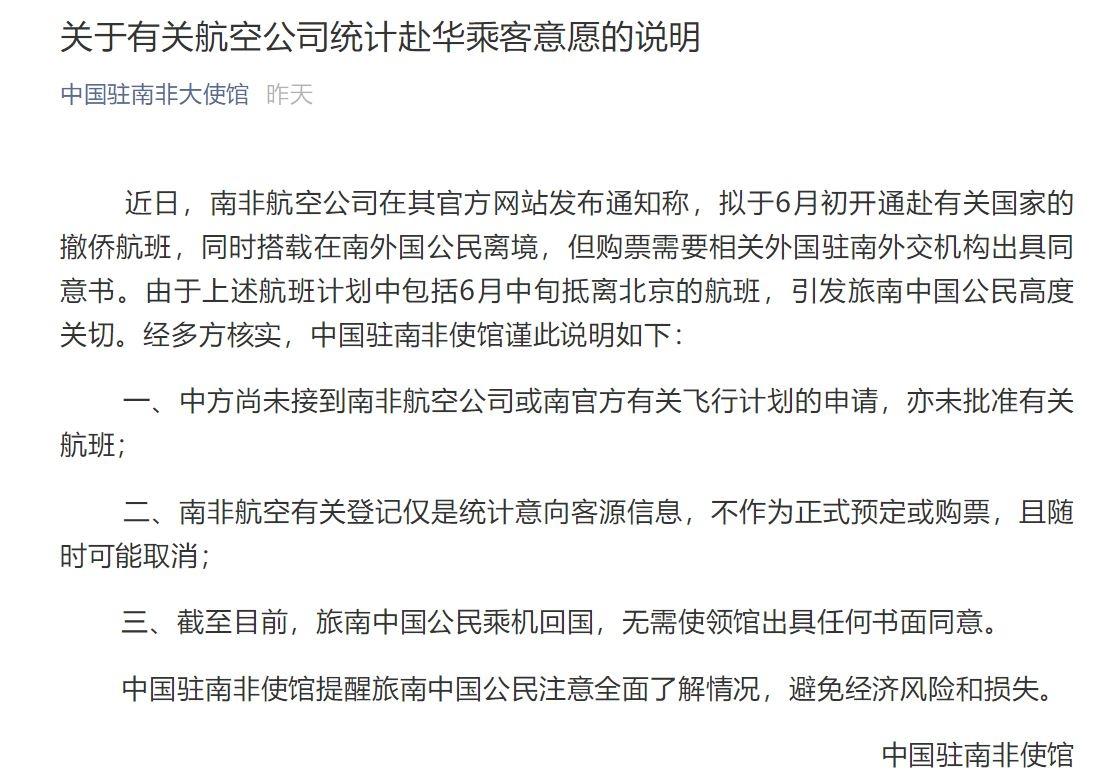 南非航空擬開通抵離北京的航班 中使館:未接到申請