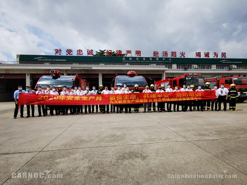九元航空携手广州白云国际机场开展共建活动