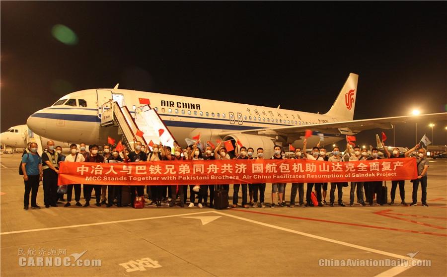 成都始发首班复工国际客运包机 78名央企技术骨干乘坐国航定制航班飞赴巴基斯坦