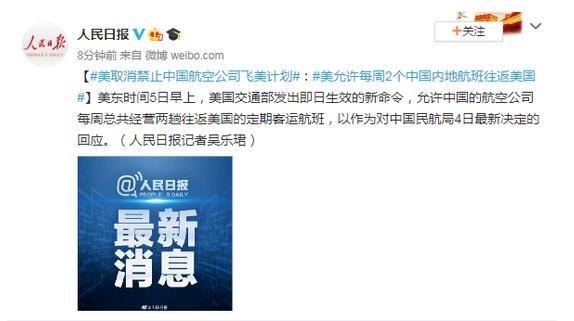 """中国民航局出手后 美国的航班""""禁飞令""""取消了"""