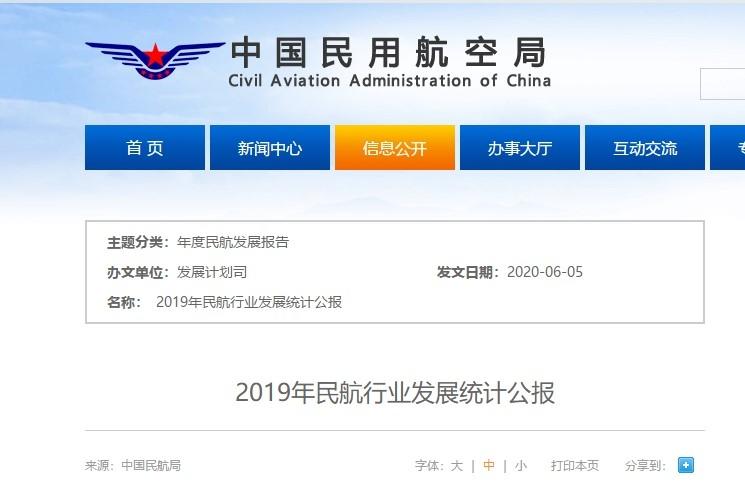 民航局公布2019年民航行业发展统计公报