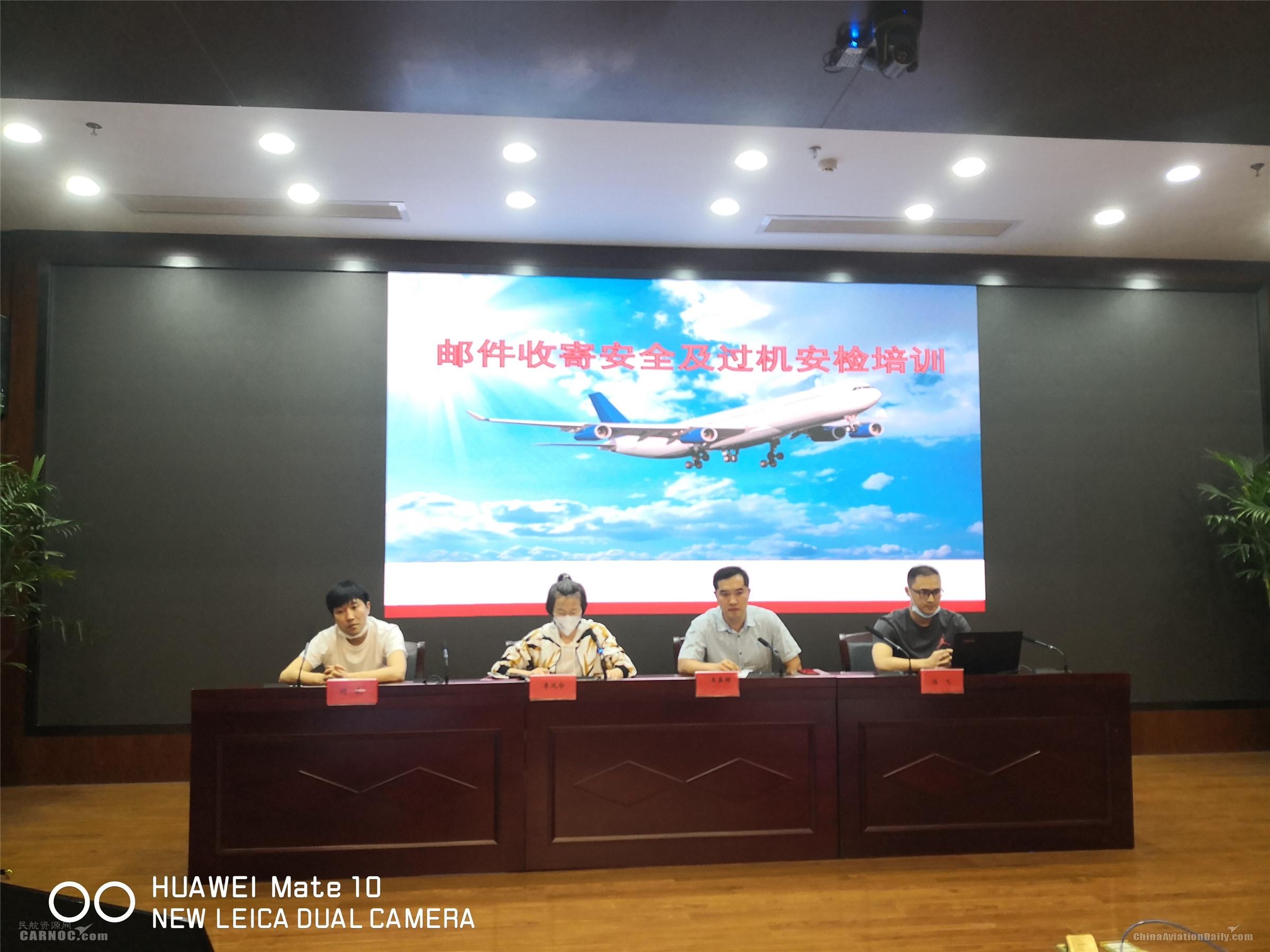 邮航对泰州分公司开展航空邮件运输安全知识专题培训