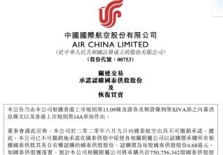 國航:承諾認購國泰股份 涉及金額約35.14億港元