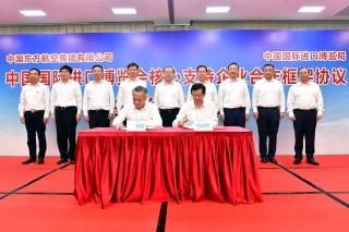 东航集团与中国国际进口博览局签署核心支持企业合作协议