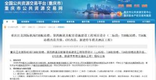 重慶江北機場T3B航站樓和第四跑道獲批