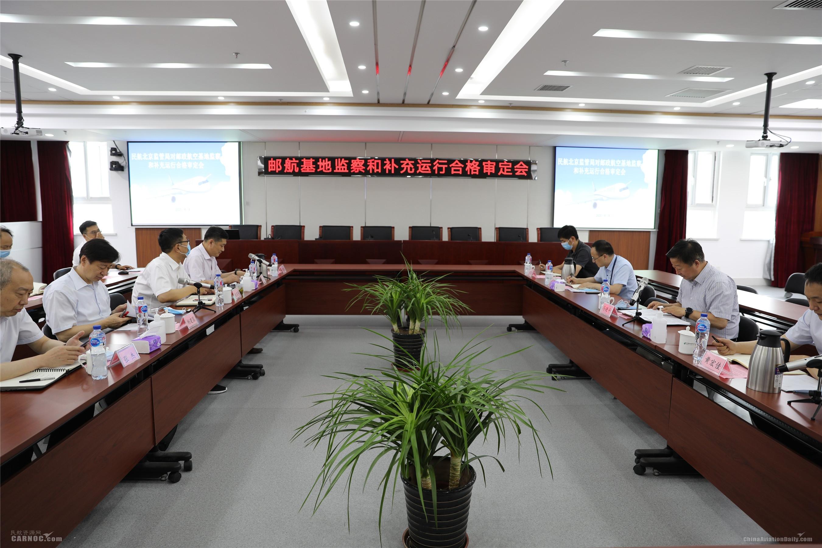 北京监管局对邮航进行基地监察和航空器重量与平衡控制补充运行合格审定