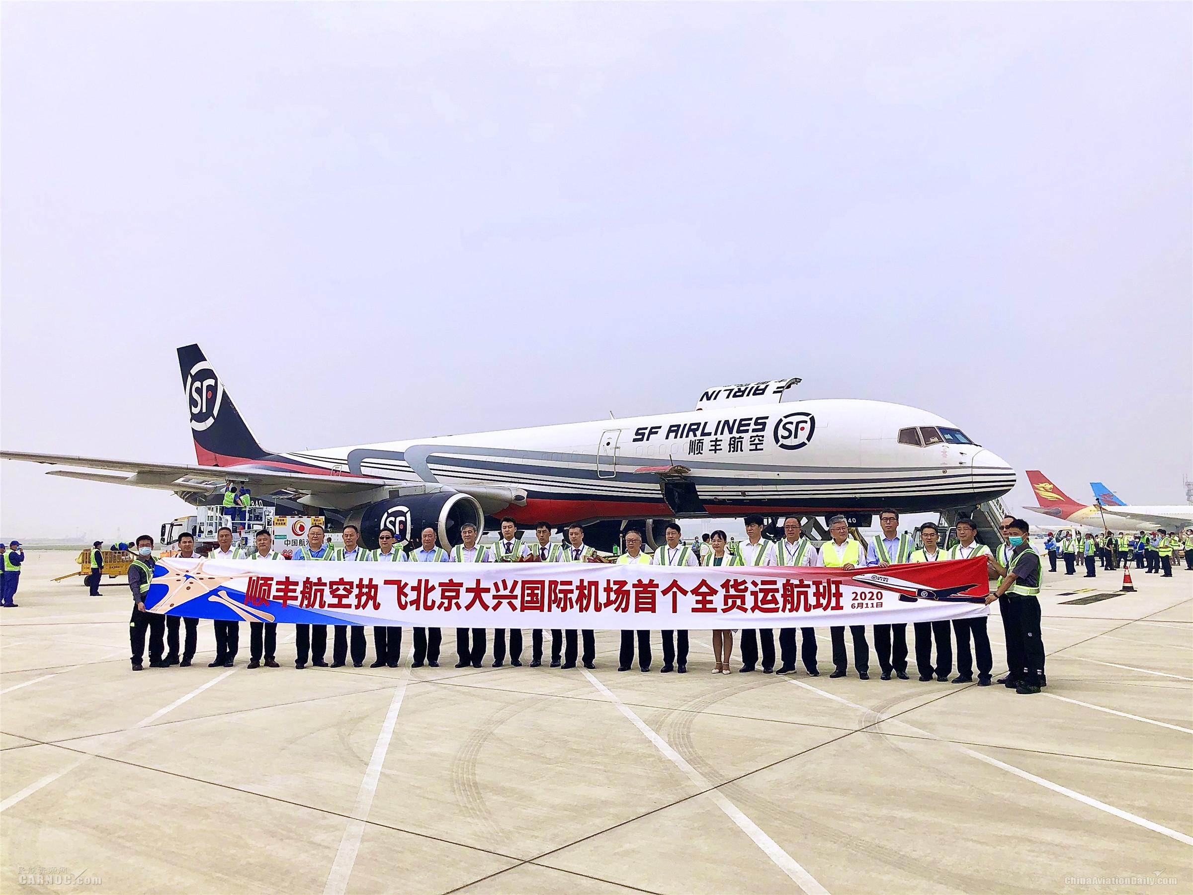 顺丰航空执飞!大兴机场迎来首个全货机航班