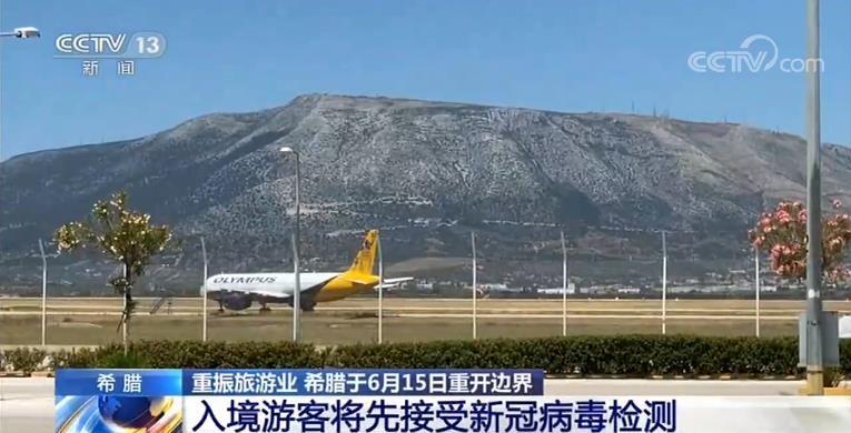 重振旅游業 希臘將于6月15日重開邊界