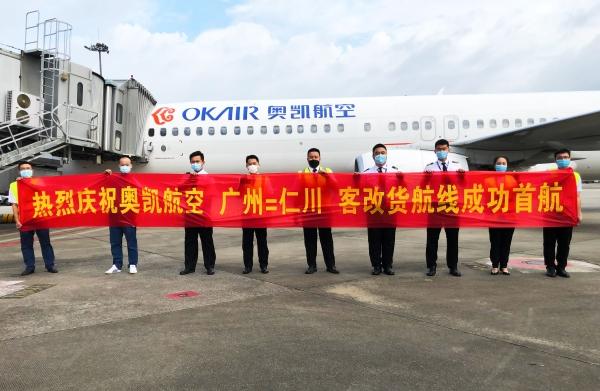 """奥凯航空再添""""客改货""""国际货运航班"""