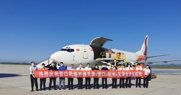 營口蘭旗機場開通天津=營口=杭州=天津全貨機航線