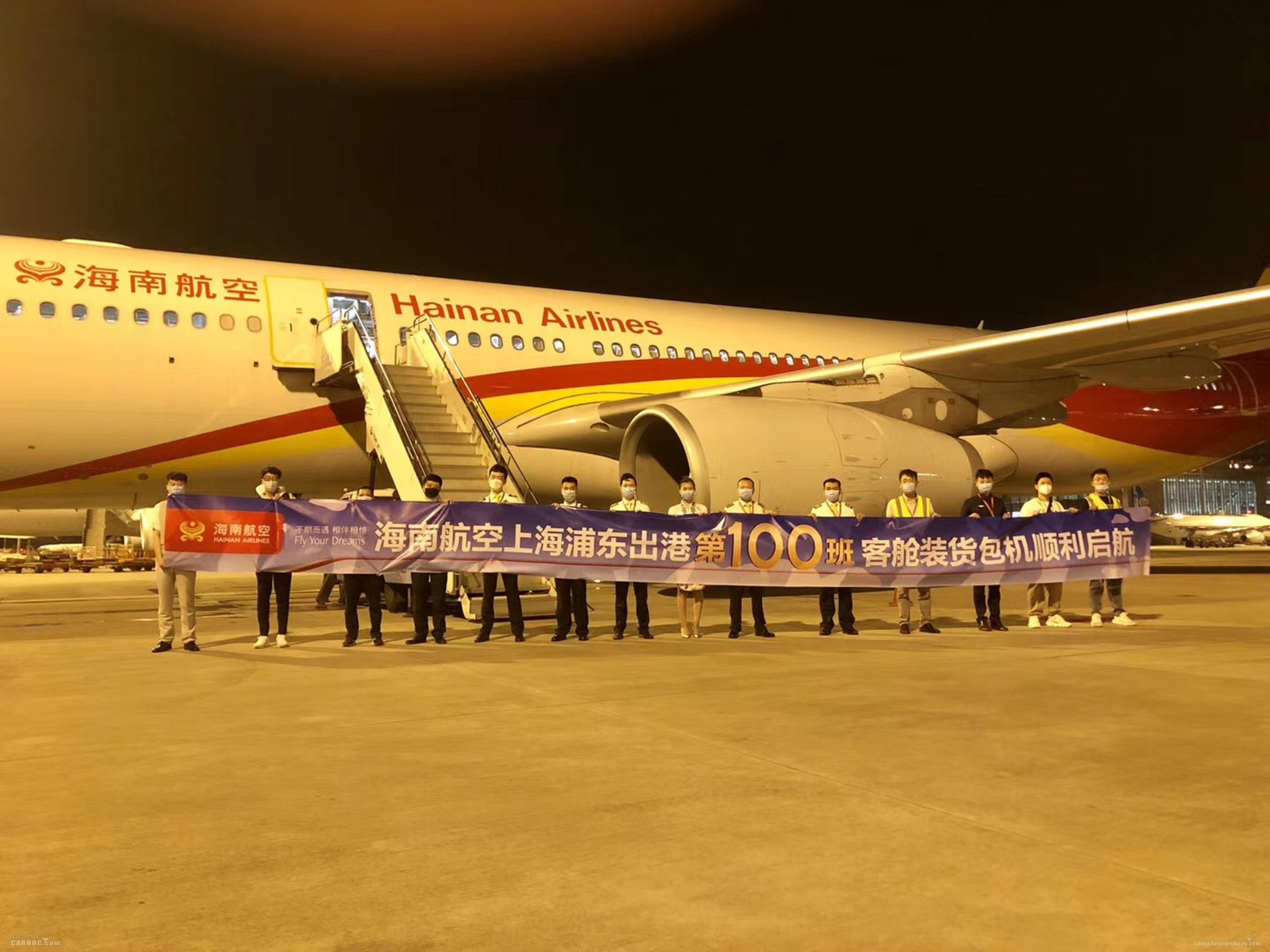 海南航空上海浦东出港第100班客舱装货包机飞抵温哥华