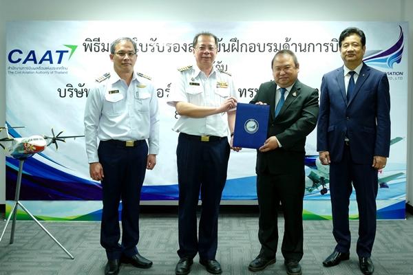 曼谷航空培训中心获泰国民航局培训机构认证