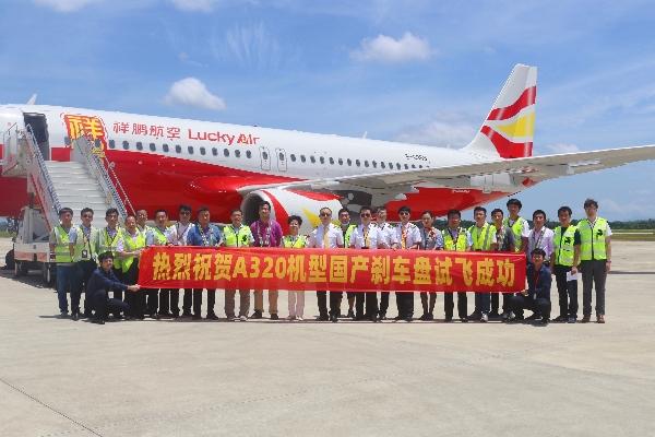 空客A320飞机国产碳刹车盘系统装机在博鳌机场试飞成功