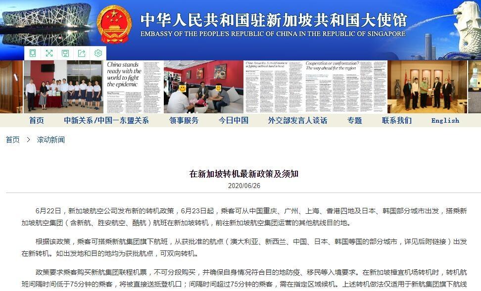 中使館發布在新加坡轉機最新政策及須知