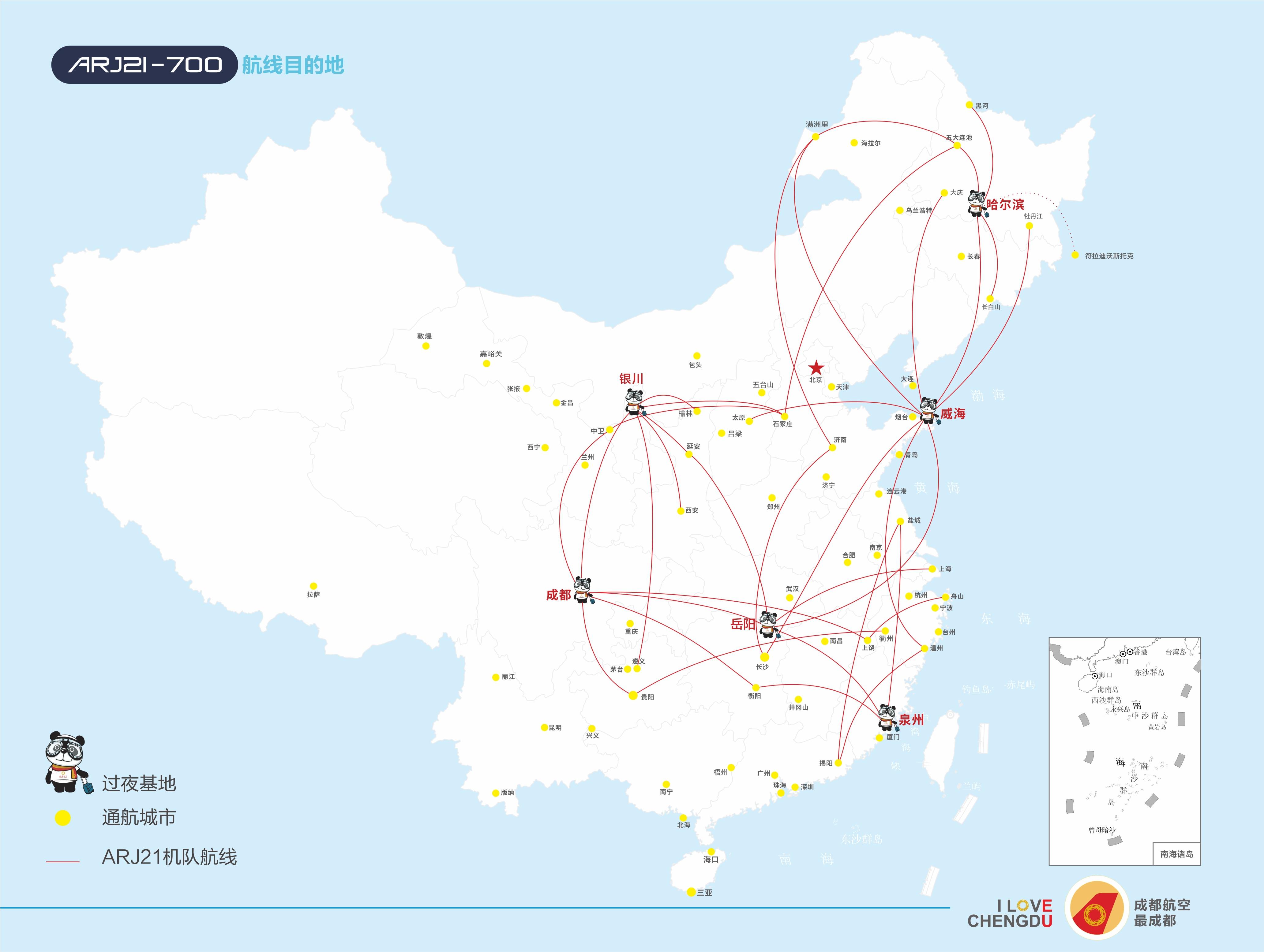 成都航空ARJ21航线网络图