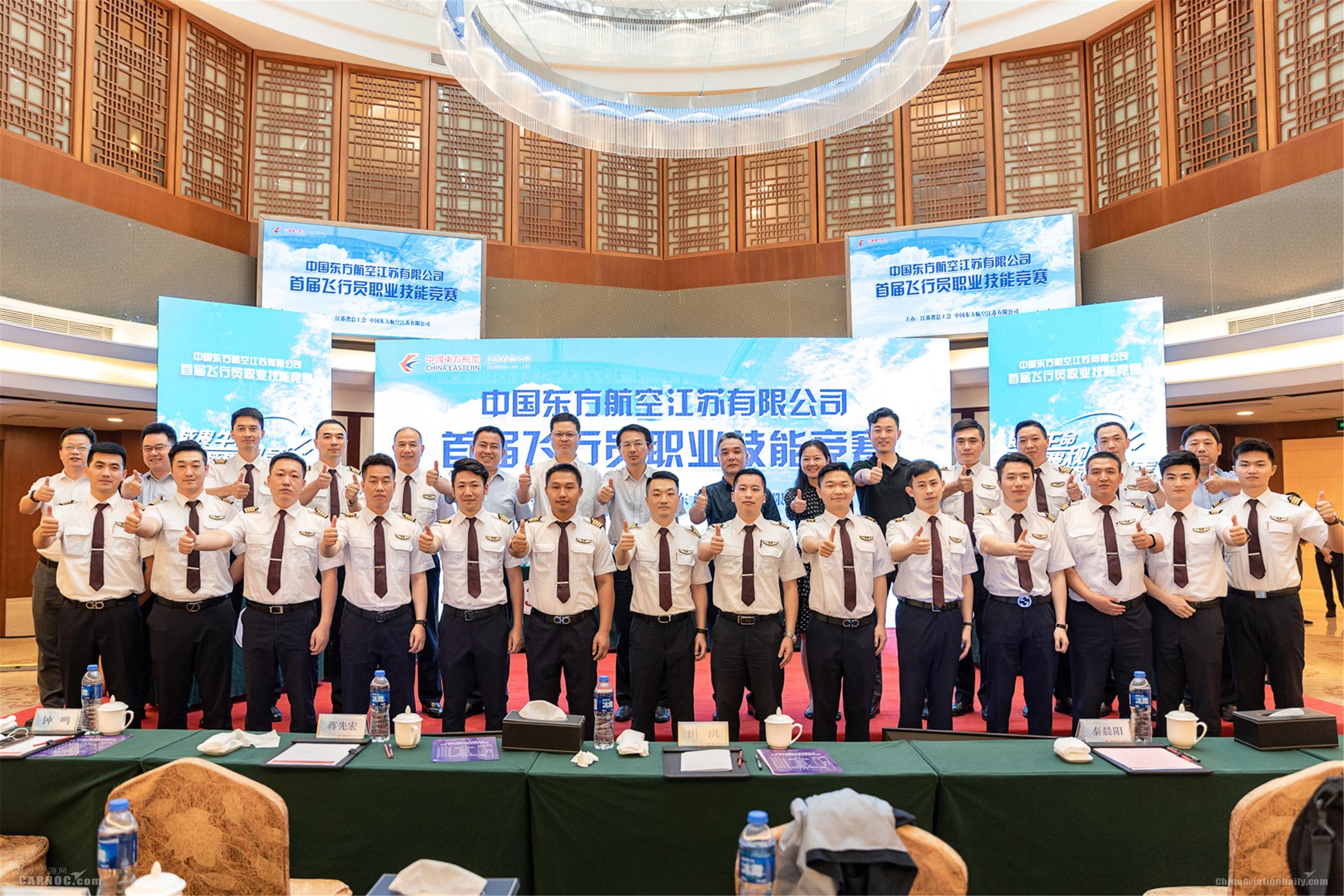 东航江苏公司举办首届飞行员职业技能竞赛