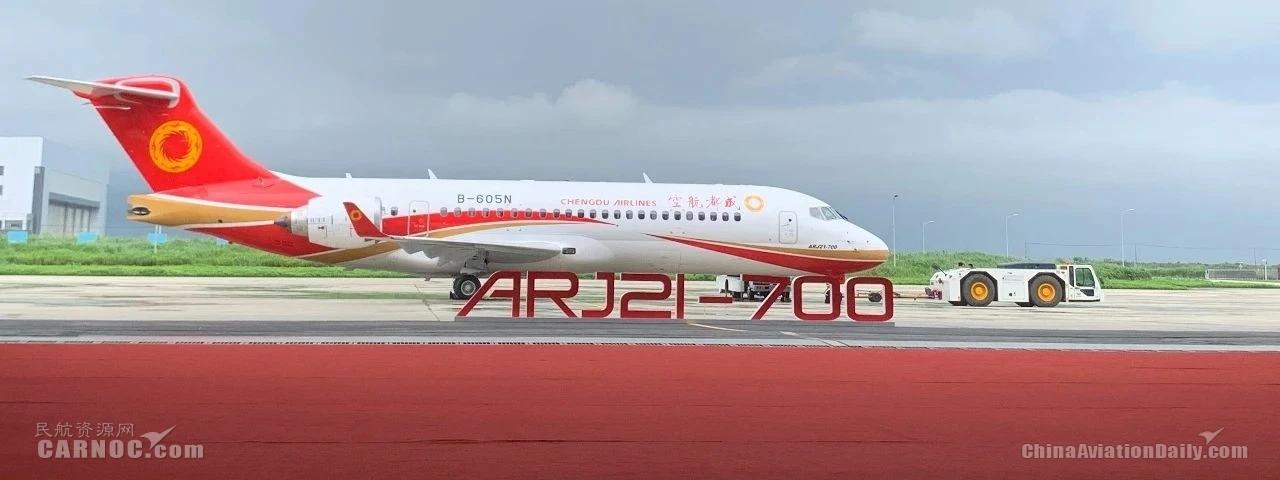 飞出标杆飞出示范 成都航空接收第21架ARJ21飞机