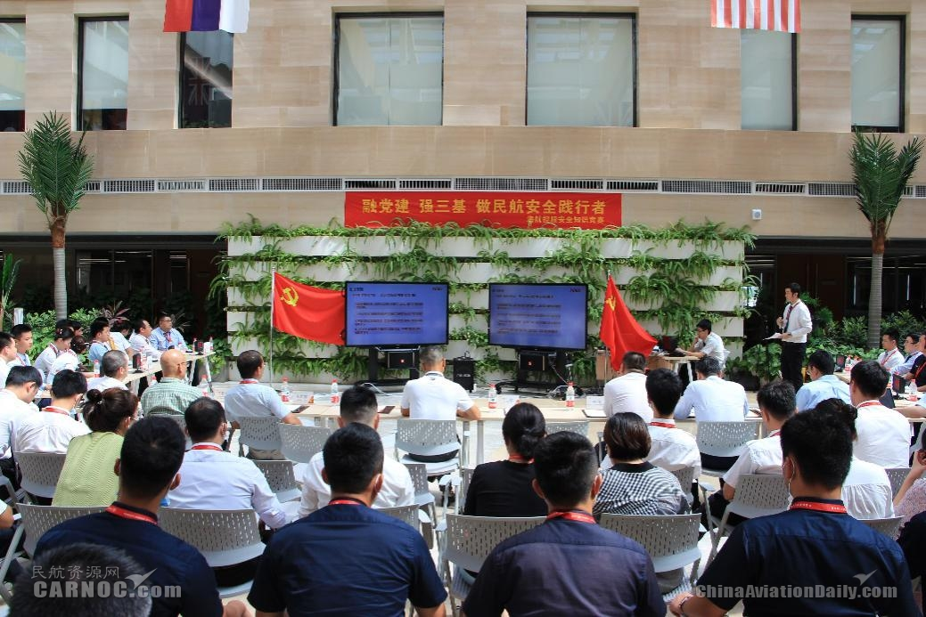 融党建强三基 海南航空举办安全知识竞赛活动