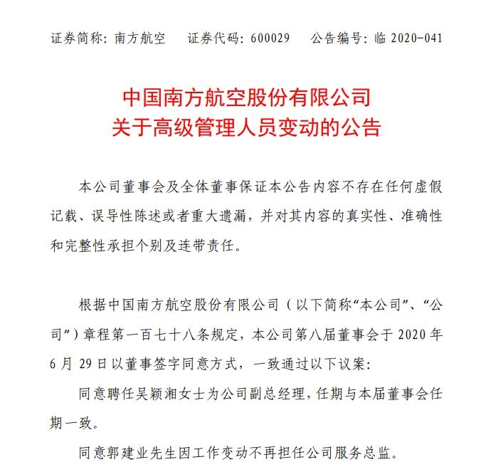 南航高级管理人员变动 吴颖湘任副总经理