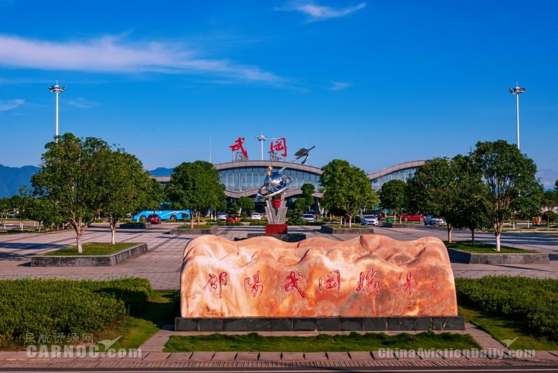 邵陽武岡機場通航三周年 累計運輸旅客103萬人次