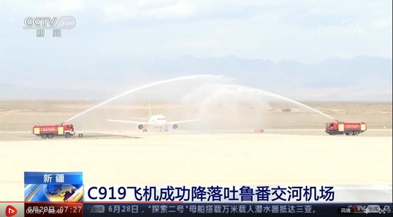C919飞机开启高温专项试飞 成功降落吐鲁番交河机场