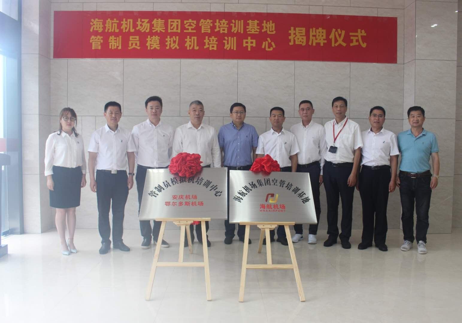 安庆机场管制员复训研讨会暨模拟机培训中心揭牌仪式成功举办