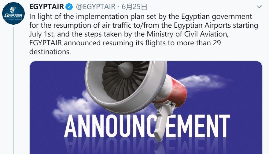 复航广州!埃及航空下周起恢复全球29个城市的直飞航线