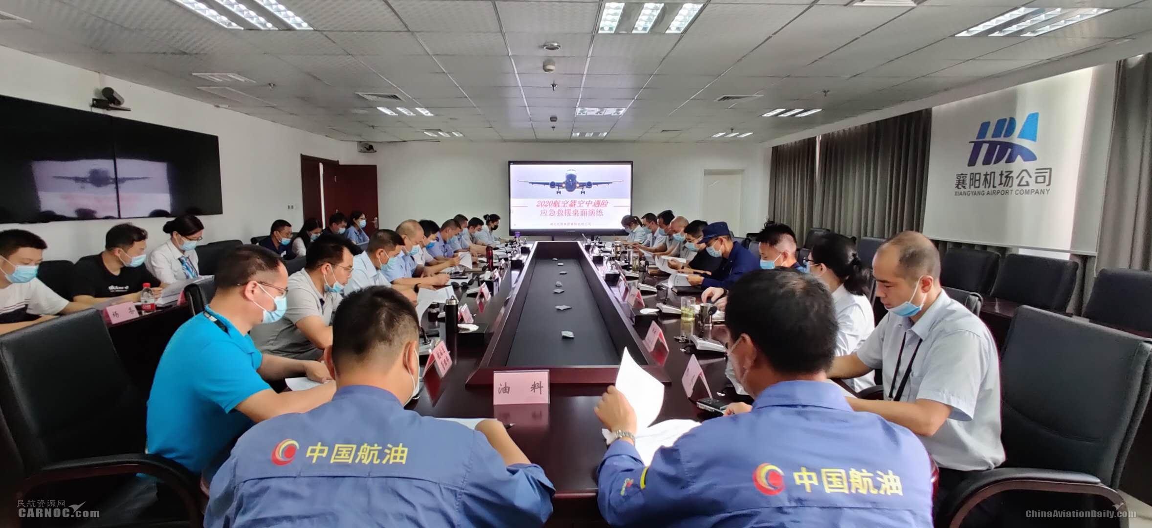 襄阳机场开展航空器空中遇险应急救援桌面演练