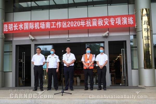 昆明长水国际机场举行抗震救灾专项演练