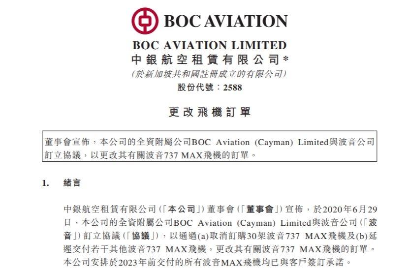 中银航空租赁:取消30架737MAX订单