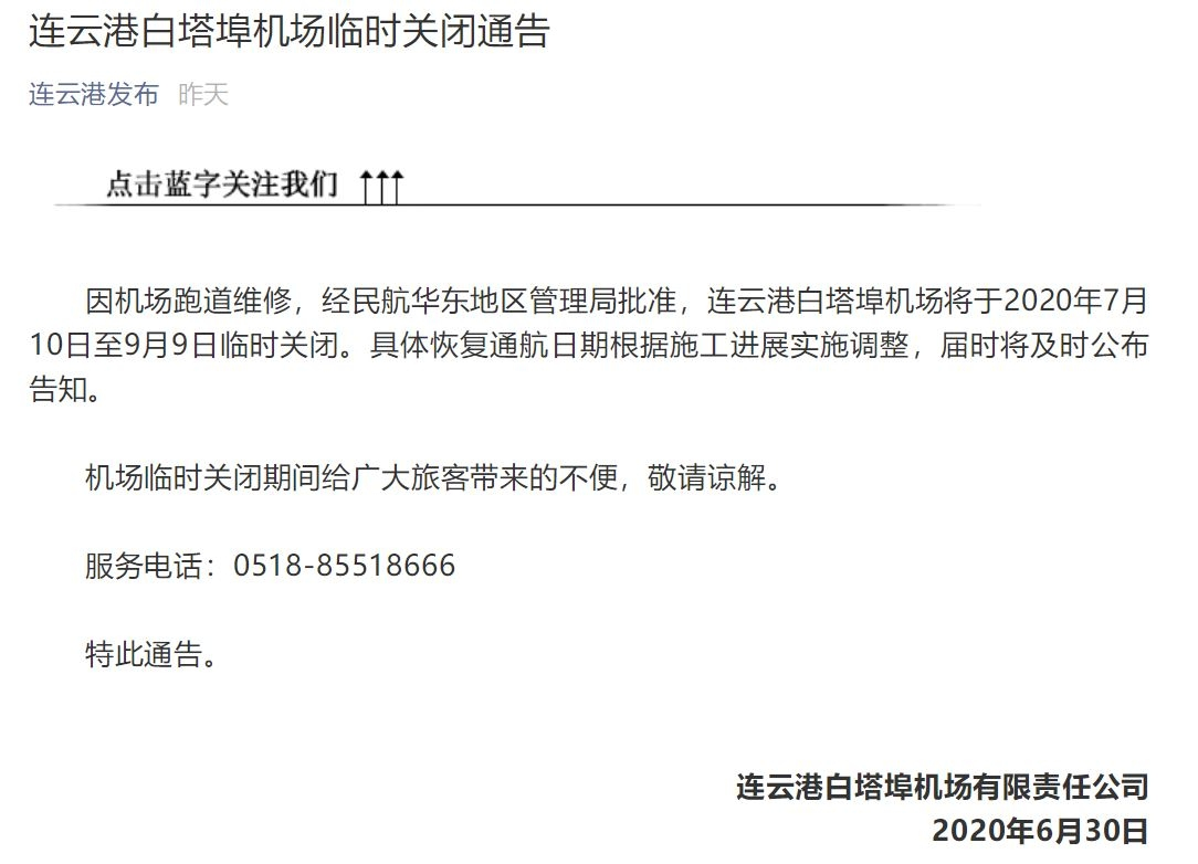 連云港白塔埠機場跑道施工 將停航兩月
