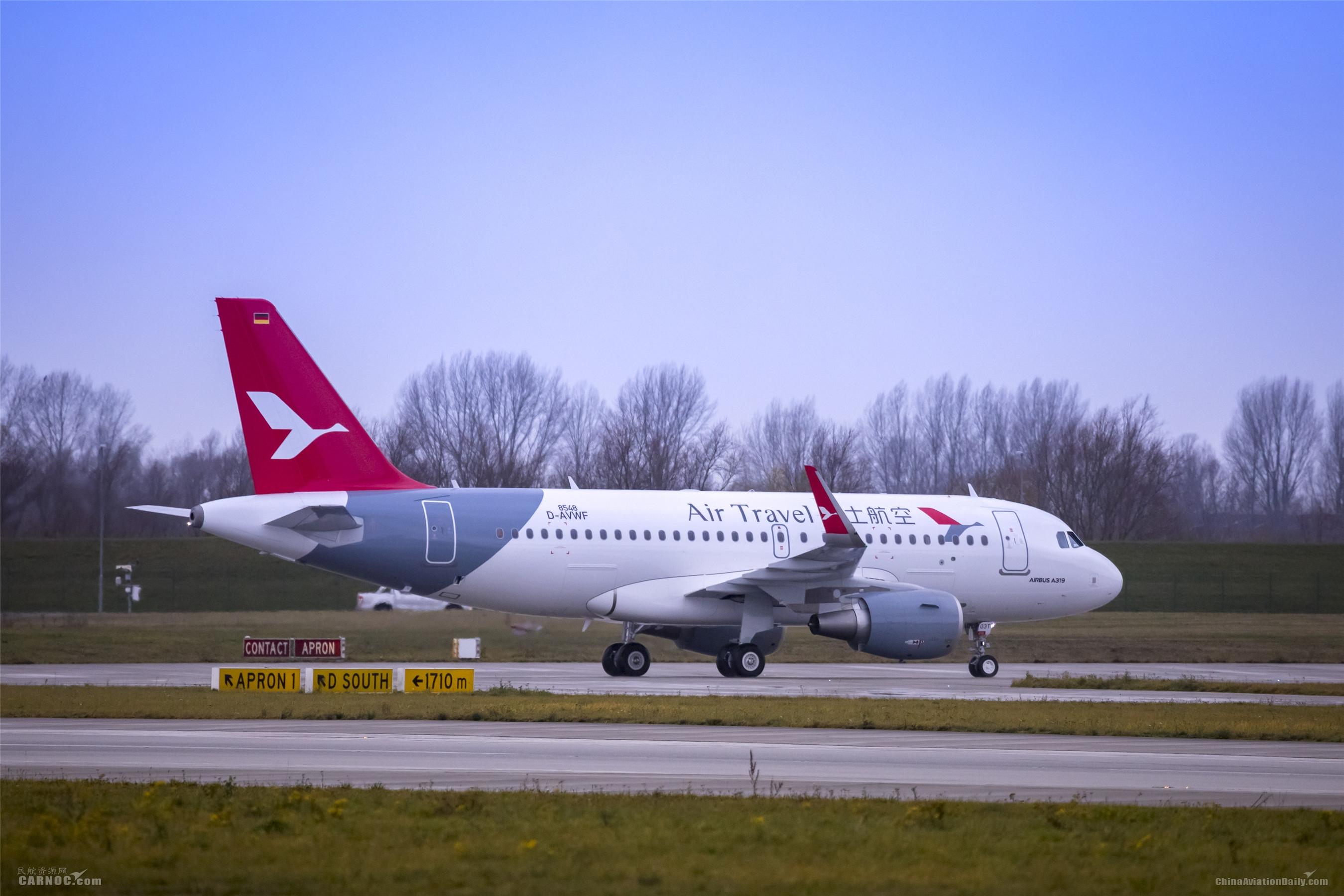 湖南红土航空正式挂牌